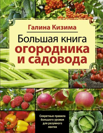 «Большая книга садовода и огородника»