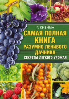 Самая полная книга разумно ленивого дачника. Секреты легкого урожая