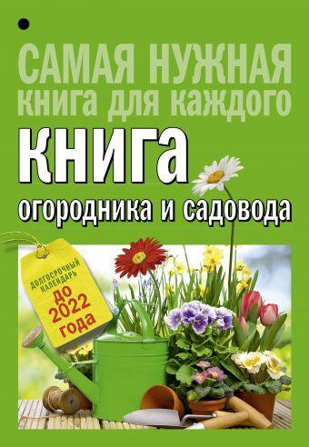 Книга огородника и садовода. Долгосрочный календарь до 2022 года