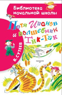 Петя Иванов и волшебникТик-Так