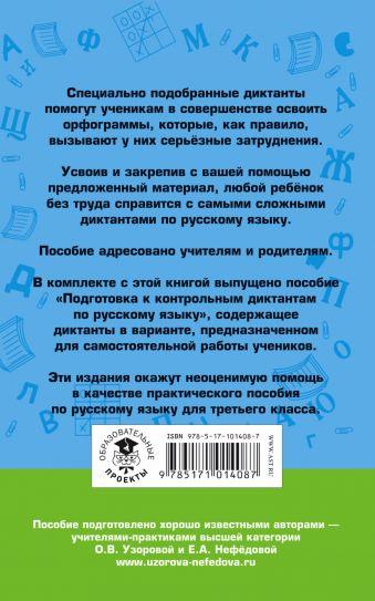 Контрольные диктанты по русскому языку. 3 класс