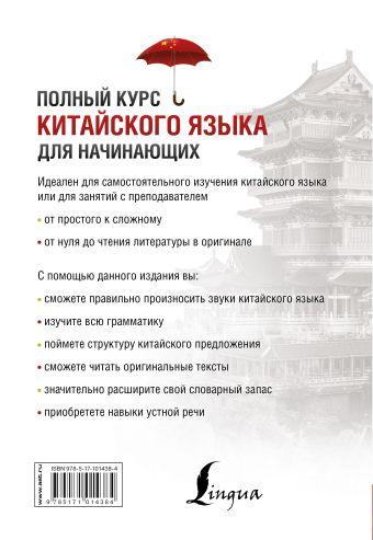 Полный курс китайского языка для начинающих + CD