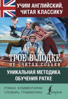 Учим английский с Трое в лодке, не считая собаки