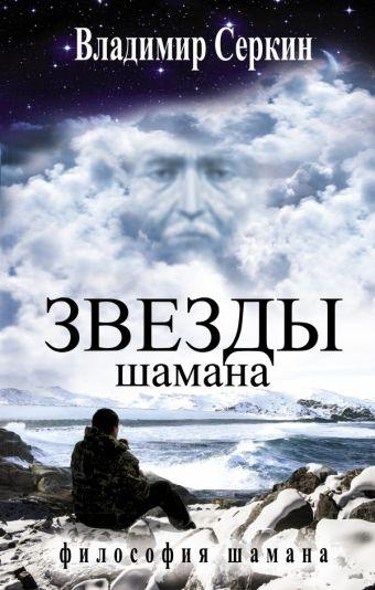 Звезды Шамана: философия Шамана