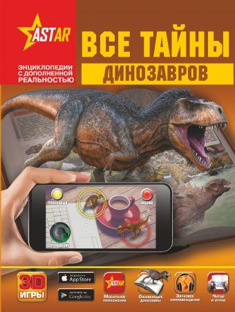 Все тайны динозавров