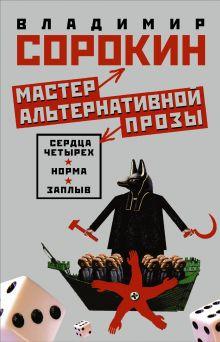 Мастер альтернативной прозы (Комплект из 3 книг)