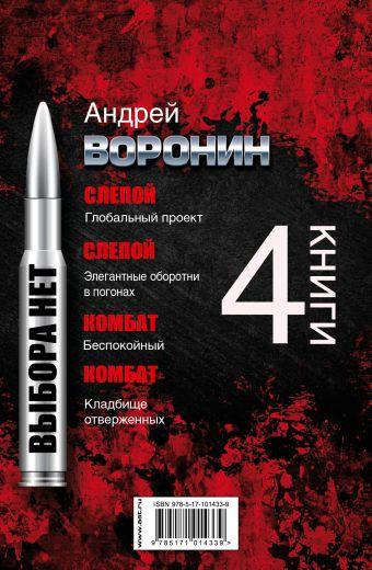 Андрей Воронин. Выбора нет. 4 романа