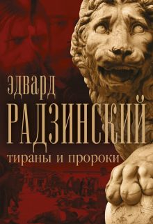 Эдвард Радзинский. Тираны и пророки.