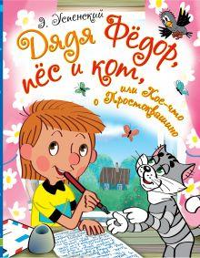 Дядя Фёдор, пёс и кот, или Кое-что о Простоквашино