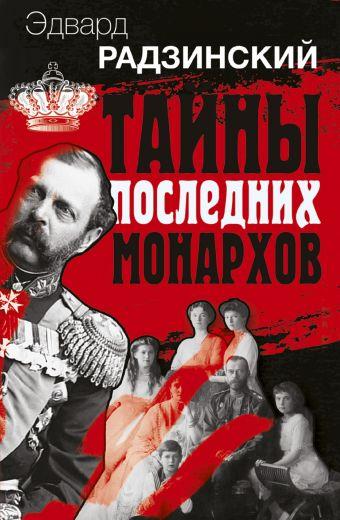 Эдвард Радзинский. Тайны последних монархов