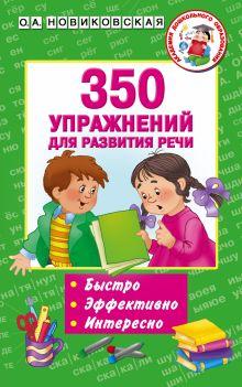350 упражнений для развития речи