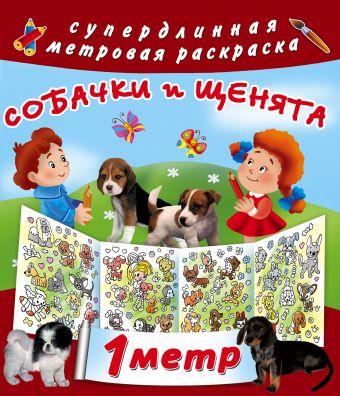 Собачки и щенята