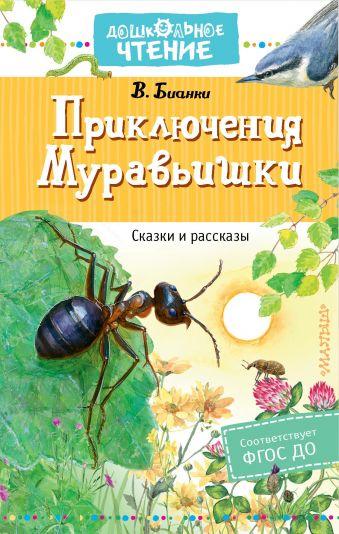 Приключения Муравьишки. Сказки и рассказы