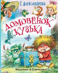 Домовёнок Кузька и другие сказки