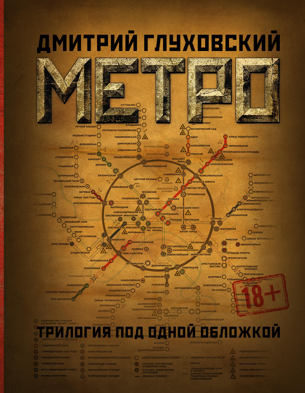 Скачать бесплатно книгу дмитрия глуховского метро 2035
