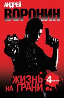 Андрей Воронин. Жизнь на грани. 4 романа