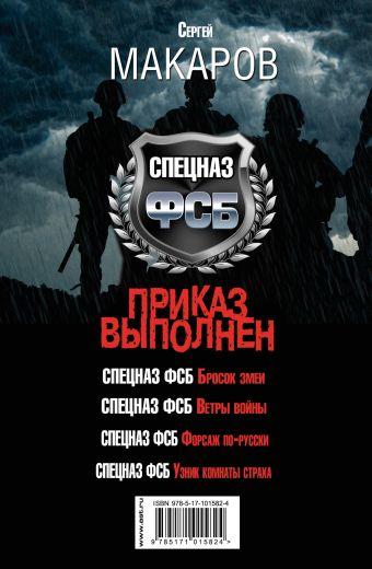 Сергей Макаров. Спецназ ФСБ. Приказ выполнен. 4 романа