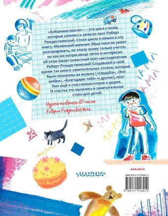 Стихи для детей. К 85-летию автора