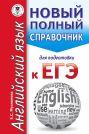 ЕГЭ. Английский язык. Новый полный справочник для подготовки к ЕГЭ