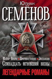 Легендарные романы Юлиана Семенова