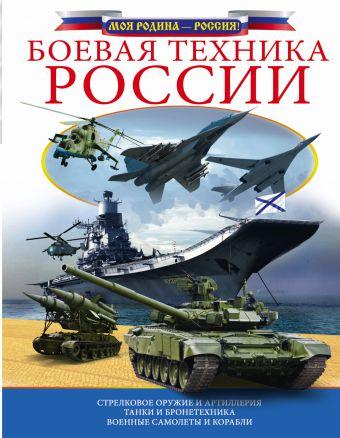 Боевая техника России