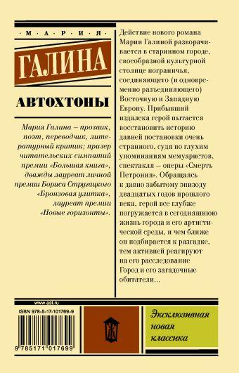 Автохтоны