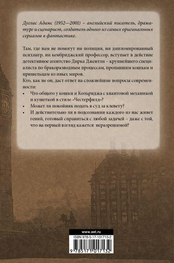 Детективное агентство Дирка Джентли