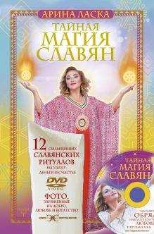 Тайная магия славян. 12 сильнейших славянских ритуалов на удачу, деньги и счастье. DVD video