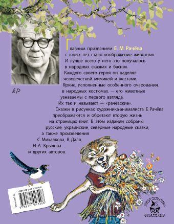 Сказки в рисунках Е. Рачёва