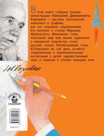 Стихи. Сказки в рисунках Ю. Коровина