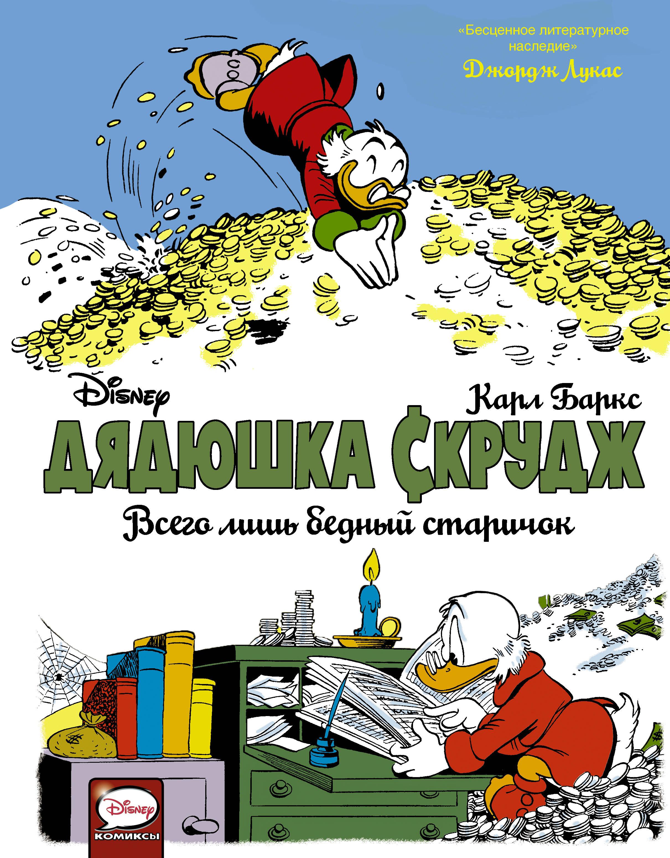 «Дядюшка Скрудж: Всего лишь бедный старичок»