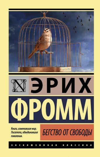 Бегство от свободы