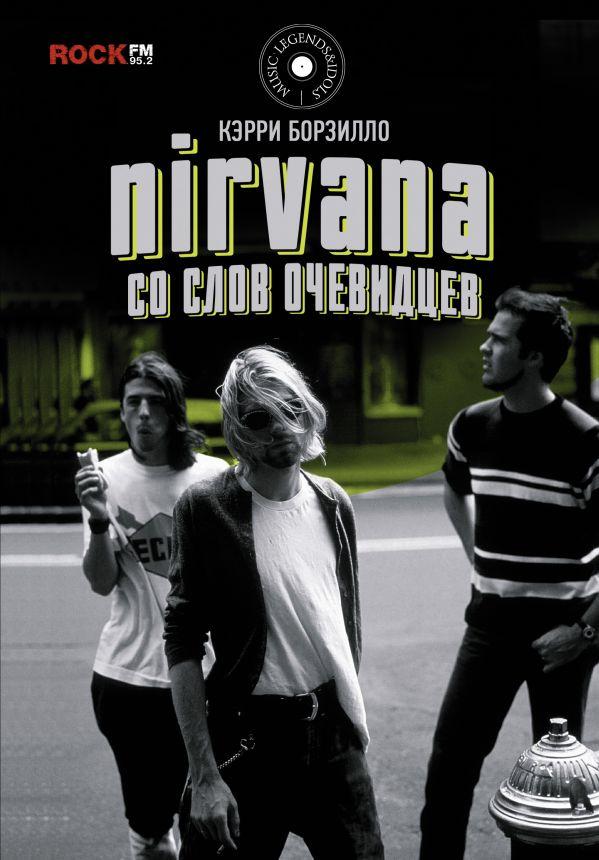 «Nirvana: со слов очевидцев»