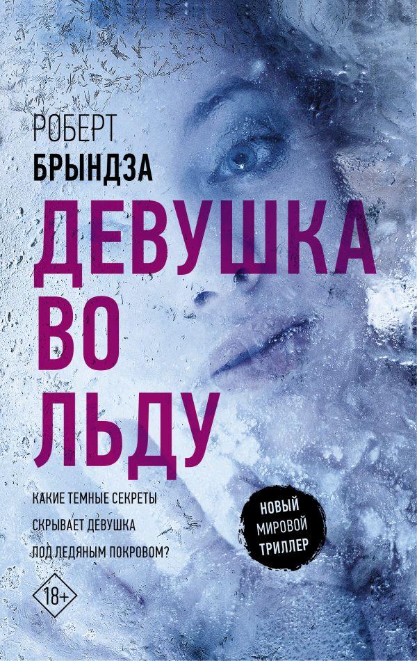 Девушка во льду. Роберт Брындза