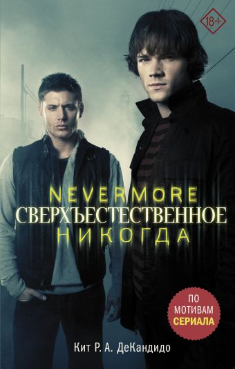 «Сверхъестественное. Nevermore. Никогда»