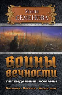Воины вечности. Легендарные романы