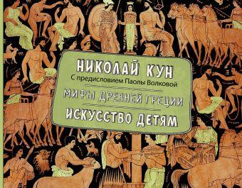 Мифы Древней Греции. Искусство детям.