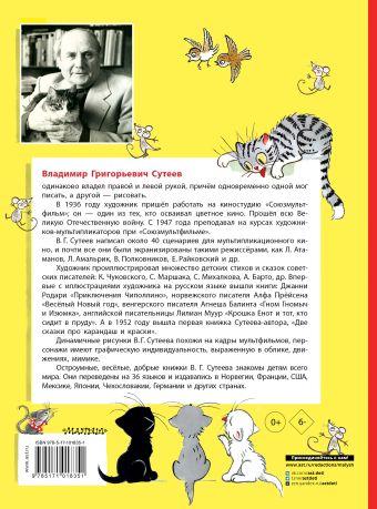 Сказки. Рисунки В. Сутеева