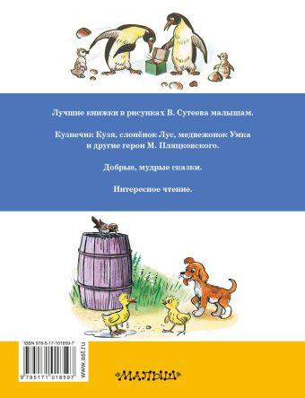 Дневник кузнечика Кузи. Сказки М. Пляцковского в рисунках В. Сутеева