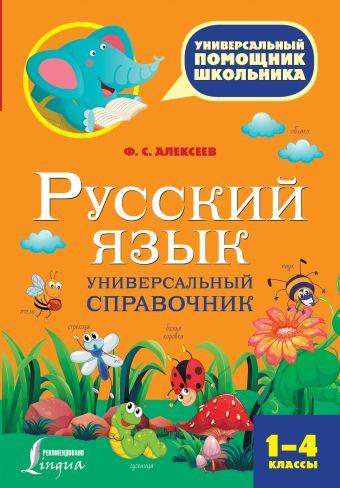 Русский язык. Универсальный справочник. 1-4 классы