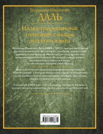 Иллюстрированный толковый словарь русского языка