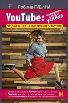 YouTube: «Волшебная кнопка» успеха. Создай канал на миллион просмотров!
