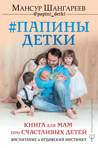 «Папины детки. Книга для мам про счастливых детей, воспитание и отцовский инстинкт»
