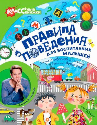 «Правила поведения для воспитанных малышей с Антоном Зорькиным»
