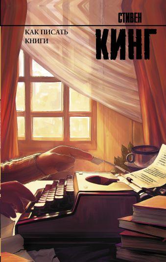 «Как писать книги»