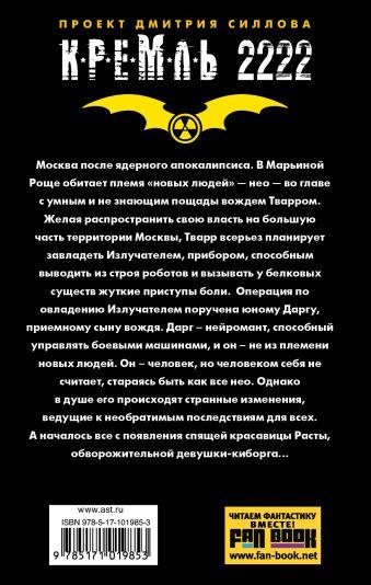 Кремль 2222. Марьина роща