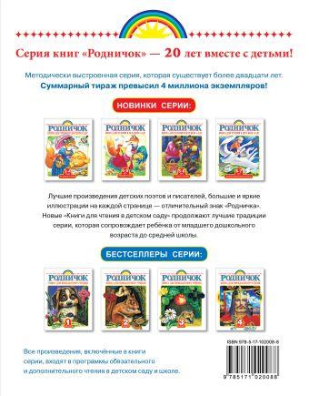 Книга для чтения малышам от 6 месяцев до 3-х лет