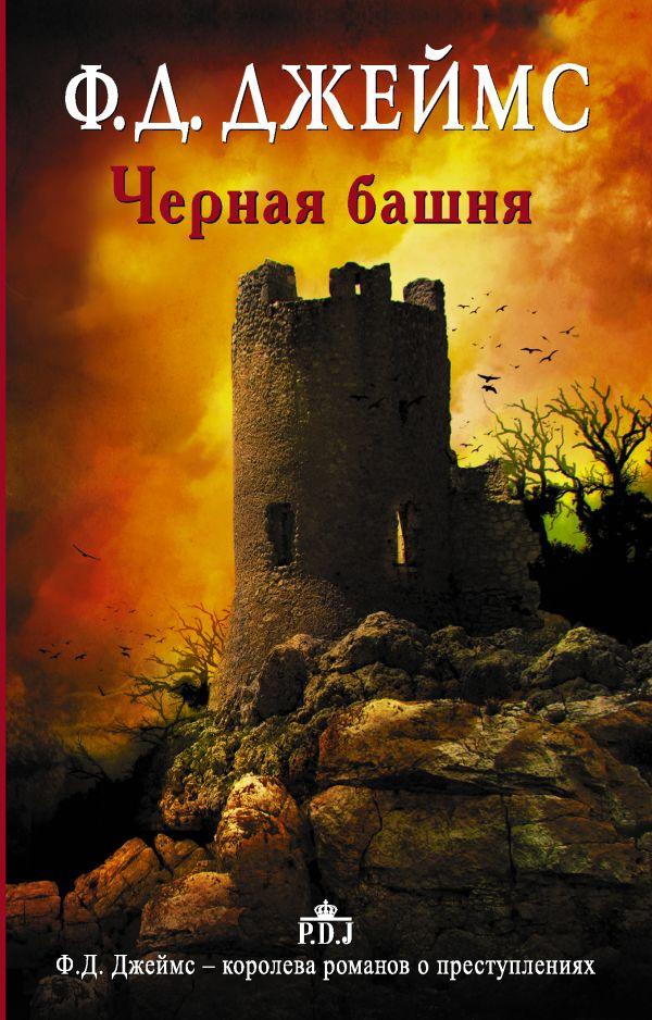 Черная башня. Филлис Дороти Джеймс