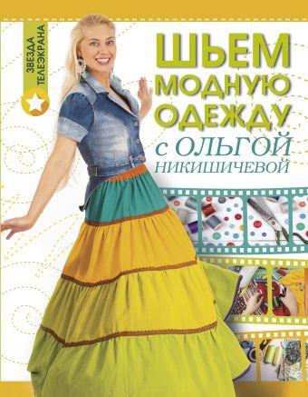 «Шьем модную одежду с Ольгой Никишичевой»