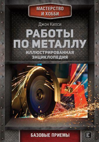 «Работы по металлу»